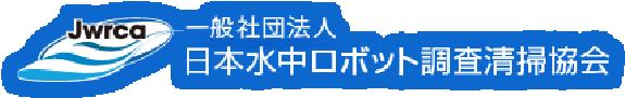 日本水中ロボット調査清掃協会