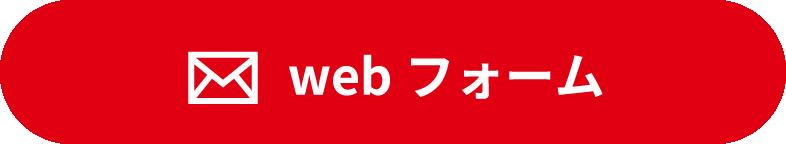 Webフォーム